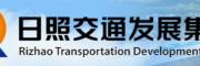 日照交通发展集团
