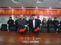 日照信息港要点 : 日照报业传媒集团与江豪集团举行签约仪式