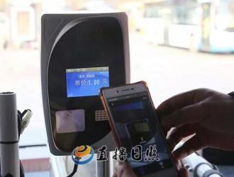 日照信息港报道: 手机扫码支付也能乘公交了
