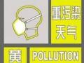 日照信息港获悉 : 重污染天气来了,注意防护